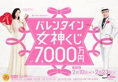 西日本宝くじ公式サイト