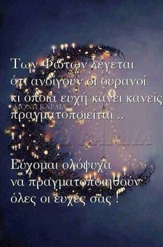 New Year Greetings, Greek Quotes, Christmas And New Year, Good Morning, Wish, Prayers, God, Amazing, Buen Dia