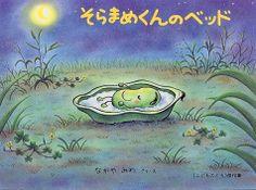 そらまめくんのベッド (こどものとも傑作集) なかや みわ, http://www.amazon.co.jp/dp/4834016293/ref=cm_sw_r_pi_dp_n3YPsb1C2KBN2