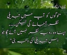 Urdu Quotes, Best Quotes, Qoutes, True Words, Deep Thoughts, Poetry, Inspirational Quotes, Quotations, Life Coach Quotes