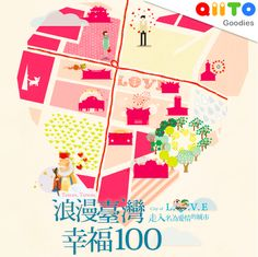 Qiito brings you to Tainan, city of love with free Shangri-la hotel stay & dining