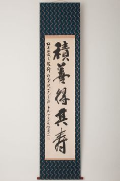 Japanese hanging scroll Calligraphy Antique wall art hs0458