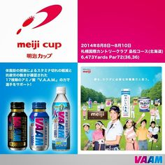 Food Science Japan: Meiji Cup Golf Tournament