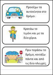 Σχετική εικόνα Greek Language, Second Language, Transportation, Projects To Try, Boat, Train, Activities, Education, School