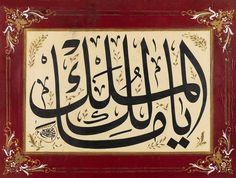 YÂ MÂLİKEL MÜLK ( يا مالك الملك )  (Ey mülkün tek ve gerçek sahibi rabbim!)  hattat: şeyh ârif, celî sülüs (h. 1327)