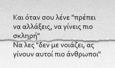 Γιατί να Γίνω Σκληρή;; - NewSide.gr