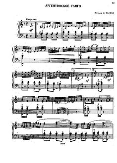 Piano Sheet Music, Teaching Music, Music Notes, Classical Music, Tango, Good Music, Musica, Sheet Music, Music Lessons