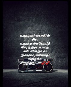 Peace And Love Quotes, Tamil Video Songs, She Quotes, Leadership Quotes, Sad, Life, Leadership Quote