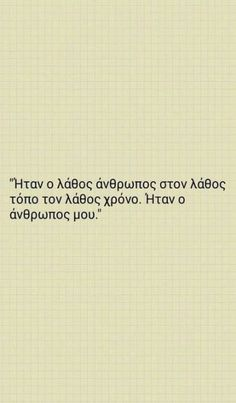 Find images and videos about quotes, greek quotes and greek on We Heart It - the app to get lost in what you love. Witty Quotes, Poetry Quotes, Faith Quotes, Happy Quotes, Best Quotes, Motivational Quotes, Funny Quotes, Life Quotes, Inspirational Quotes