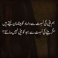 Urdu Quotes, Best Quotes, True Feelings Quotes, Urdu Thoughts, Pakistan News, Deep Words, Website Link, Bitter, News From Pakistan