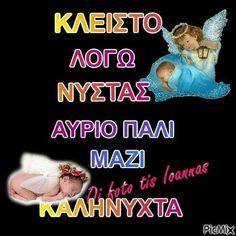 Good Night, Calm, Happy, Quotes, Irene, Funny, Nighty Night, Quotations, Ser Feliz