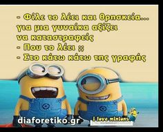 Greek Memes, Funny Greek Quotes, Funny Quotes, Funny Pins, Minions, Lunch Box, Jokes, Wisdom, My Love