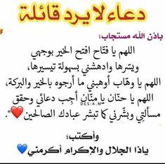 Beautiful Quran Quotes, Quran Quotes Love, Quran Quotes Inspirational, Islamic Love Quotes, Religious Quotes, Arabic Quotes, Positive Vibes Quotes, Mood Quotes, Happy Quotes