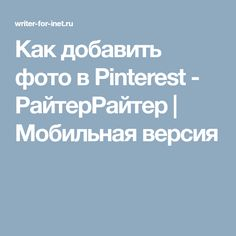 Как добавить фото в Pinterest - РайтерРайтер   Мобильная версия