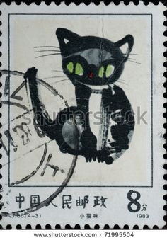Chinese stamp with ink drawing of a black cat (ca. 1983) - stock photo
