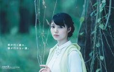 Aoi Miyazaki x earth - Download | earth music & ecology アースミュージック&エコロジー / クロスカンパニー