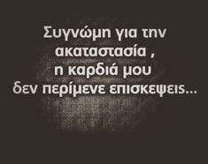 Greek Quotes, Philosophy, Poems, Lyrics, Cards Against Humanity, Wisdom, Sayings, Sagittarius, Heart