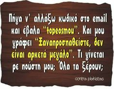 2 cups cooked brown rice 1 pint cherry or grape tomatoes cut in half 1 Tbsp balsamic vinegar cup lemon juice 1 tsp honey 1 shallot, minced Funny Images, Funny Pictures, Funny Pregnancy Shirts, Are You Serious, Funny Greek, Greek Quotes, True Words, Haha, Funny Quotes