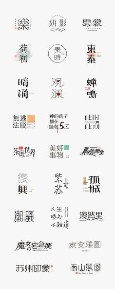 【见 字 面】 Chinese character - Chinese Typography Japanese Typography, Vintage Typography, Typography Poster, Typography Logo Design, Vintage Logos, Gfx Design, Typo Design, T Shirt Designs, Chinese Fonts Design