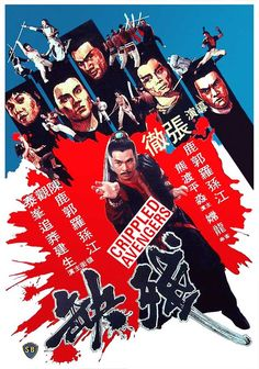 CRIPPLED AVENGERS aka the return of the 5 deadly venoms, mortal combat, 1978 shaw brothers