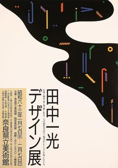 H2180-L21470035 Japanese Graphic Design: Beautiful Artwork and Typography