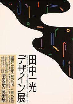 Original Japanese Graphic Design Poster Ikko Tanaka - All Around Art Pictures Japan Design, Japan Graphic Design, Japanese Poster Design, Graphic Design Posters, Graphic Design Typography, Graphic Design Illustration, Graphic Design Inspiration, Graphic Designers, Geometric Graphic