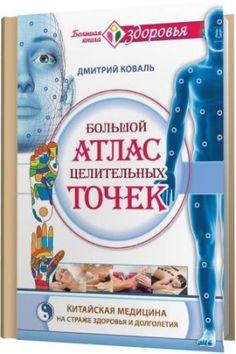 Большой атлас целительных точек. Китайская медицина на страже здоровья и долголетия / Д. Коваль (2015) PDF, FB2