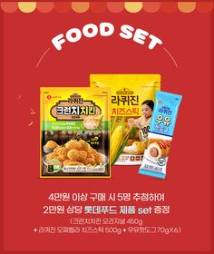 #G마켓 Cereal, Banner, Breakfast, Food, Style, Banner Stands, Morning Coffee, Swag, Essen