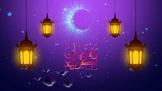 Ramadan Gif, Happy Ramadan Mubarak, Ramadan Wishes, Ramadan Images, Muslim Ramadan, Eid Mubarak Wishes, Eid Mubarak Greetings, Eid Wallpaper, Dark Red Wallpaper