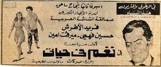 اعلان من العام 1975