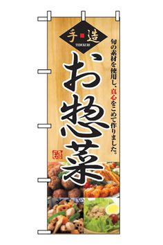 のぼり(既製)[N2889]/お惣菜(1枚)