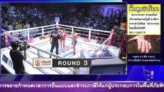 ศกมวยดวถไทยลาสด 5 กมภาพนธ 2560 มวยไทยยอนหลง Muaythai HD http://ift.tt/2l6Ir4g