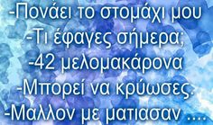 Stupid Funny Memes, Funny Stuff, Best Quotes, Funny Quotes, Asdf, Greek Quotes, Funny Images, Jokes, Lol