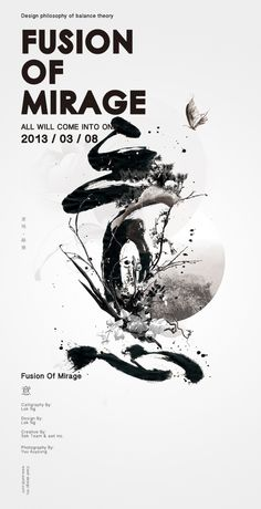 2013 New artwork design for Sek brand Opening / {Come into one 和合} / Three…