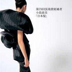 第79回装苑賞『日本髪』小島恵美
