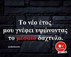 Stupid Funny Memes, Funny Quotes, Greek Quotes, Lol, Jokes, Humor, Smile, Funny Phrases, Husky Jokes