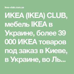 ИКЕА (IKEA) CLUB, мебель IKEA в Украине, более 39 000 ИКЕА товаров под заказ в Киеве, в Украине, во Львове, в Одессе, Харькове, Днепропетровске Ikea, Math, Interior, Ikea Co, Indoor, Math Resources, Interiors, Mathematics