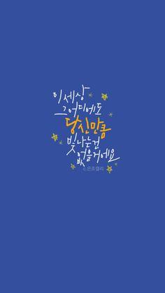 ♥ 핸드폰으로 쓴 캘리그라피 / 핸드폰 배경화면 / 핸드폰 바탕화면 #6 ♥ 넘 오랫만에 올리는 핸드폰글씨... Lettering, Typography, Korean Handwriting, Korean Text, Korean Quotes, Kawaii Wallpaper, Caligraphy, Famous Quotes, Wallpaper Quotes