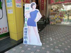 2013_0711_1134_CIMG2499 Taipei, Coat, Jackets, Fashion, Down Jackets, Moda, Sewing Coat, Fashion Styles, Peacoats