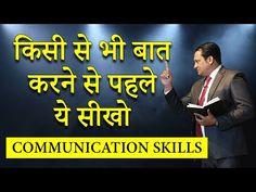How to Talk to Anyone - Communication Skills Hindi