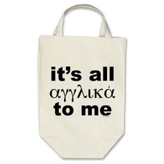 It's All English To Me! (Greek) Bags