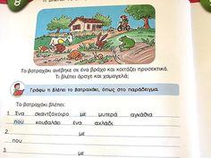 Dyslexia at home: Μαθήματα Γραπτής Έκφρασης. Ένα ενδιαφέρον βιβλίο.