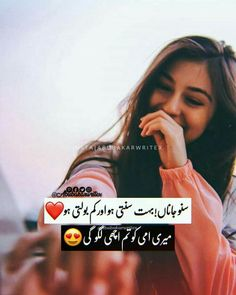 Cute Quotes For Girls, Girly Quotes, Girlish Diary, Qoutes About Love, Urdu Poetry Romantic, Writer, Bindas Log, Designer Wear, Instagram