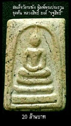 พระสมเด็จวัดระฆัง       *วันนี้ได้ปรับ ราคา เป็น 20 ล้าน แล้วนะครับ.พระสมเด็จวัดระฆัง องค์นี้ เป็น พิมพ Buddha