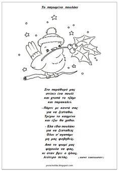 proscholika: Ποιήματα για τον Χειμώνα Kindergarten, Songs, Math, Blog, Crafts, Christmas, Xmas, Manualidades, Math Resources