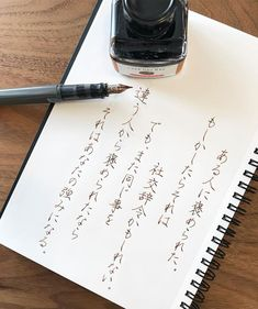 Love Words, Beautiful Words, Japanese Handwriting, Favorite Words, Cheer Up, Text Messages, Famous Quotes, Quotations, Japanese Calligraphy