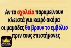 Greek Beauty, Funny Jokes, Quotes, Corona, Greece, Quotations, Husky Jokes, Jokes, Quote