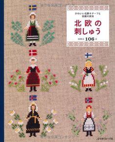 北欧の刺しゅう かわいい北欧モチーフと、伝統の技法 - Interesting Nordic Motifs - http://www.amazon.co.jp/dp/4529051501/ref=cm_sw_r_pi_dp_-1QCvb1BTX5F0