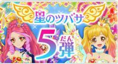 Aikatsu Stars Hoshi No Tsubasa Part 5