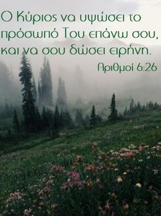 Faith, God, Nature, Greeks, Travel, Image, Quotes, Dios, Quotations